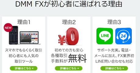 DMM_FX_01.jpg