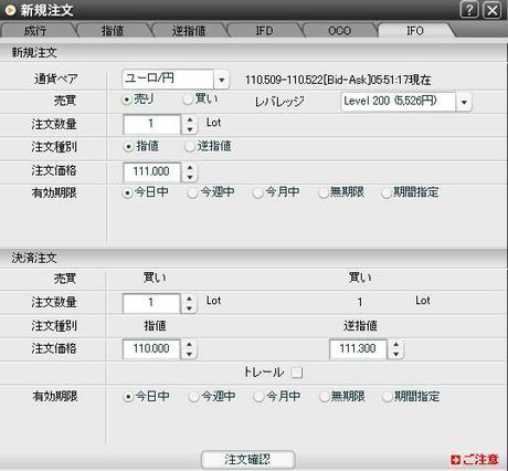 IFO注文画面.JPG